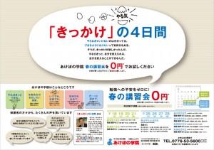 あけぼの学院 春の講習会